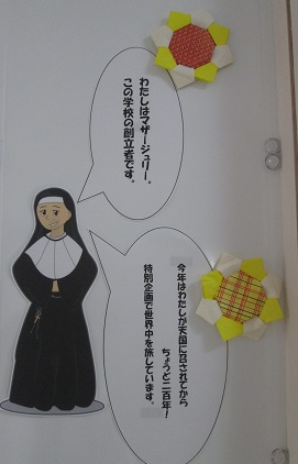 "Here, Julie says ""I am Mother Julie, the foundress of this school. This year is exactly 200 years since I went to heaven, so I taking a tour of my schools around the world."""